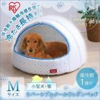ペット用品 ドーム型 ペット ベッド クールウレタンドーム型ベッド 接触冷感 夏 クール ひんやり ヒンヤリ PCDB-17M Mサイズ アイリスオーヤマ