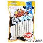 スティックライスガム ミルク味 60本入 MSG-60MS(小型犬〜大型犬向け ハードタイプ ガム/おやつ 間食 しつけ/アイリスオーヤマ)