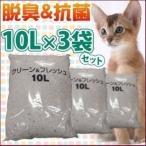 猫砂 アイリスオーヤマ まとめ買い ベントナイト 経済的 脱臭 固まる猫砂 10L 3袋セット