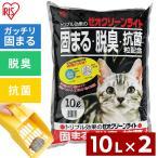 猫砂 アイリスオーヤマ まとめ買い ゼオクリーンライト 10L ゼオライト ベントナイト 2袋セット