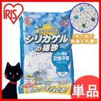 猫砂 シリカゲル シリカゲルの猫砂 6L アイリスオーヤマ 抗菌 脱臭 限定数量超特価(あすつく)