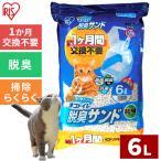 猫砂 1週間取り替えいらずネコトイレ専用 脱臭サンド 6L アイリスオーヤマ シリカゲル 脱臭 抗菌