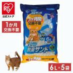 ショッピングアイリスオーヤマ 猫砂 アイリスオーヤマ 1週間取り替えいらずネコトイレ専用 脱臭サンド 6L×5袋セット シリカゲル 脱臭 抗菌 (あすつく)