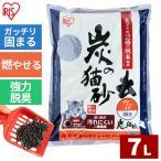 猫砂 アイリスオーヤマ まとめ買い 炭の猫砂 7L SNS-70