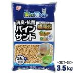 猫砂 ネコトイレ 楽ちん猫トイレ 消臭・抗菌 パインサンド アイリスオーヤマ 3.5kg (あすつく)