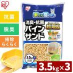 猫砂 アイリスオーヤマ まとめ買い ネコトイレ 楽ちん猫トイレ 消臭 抗菌 パインサンド 3.5kg 3袋セット