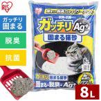 猫砂 ベントナイト ガッチリ固まる猫砂Ag+ 8L GN-8 アイリスオーヤマ(あすつく)