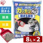 猫砂 ベントナイト 抗菌 銀イオン 脱臭 固まる猫砂 8L 2袋セット アイリスオーヤマ(あすつく)