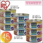 アウトレット/訳あり/わけあり 猫 缶詰 ウエットフード 45缶