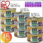 アウトレット/猫 缶詰 ウエットフード シニア用 45缶