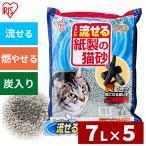 猫砂 トイレに流せる 脱臭 紙製 炭 7L 5袋セット アイリスオーヤマ