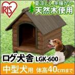 狗屋 - 犬小屋 屋外  アイリスオーヤマ 室外  ログハウス 中型犬 大型犬 木製 ログ犬舎 おしゃれな犬小屋