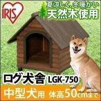 ショッピングアイリス 犬小屋 屋外用 ログハウス 中型犬 木製 ログ犬舎 アイリスオーヤマ