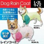 犬の服 ドッグウェア 犬用レインコート L・2L 中型犬用 RCM-L・RCM-2L アイリスオーヤマ 数量限定