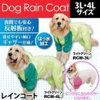 犬用 レインコート 大型犬用 数量限定 限定数量超特価