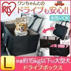 ペット ドライブ用品 ドライブボックス 大型犬用 限定数量超特価(あすつく)