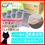 ショッピングアイリス 猫砂 トイレに流せる おから 7L 8袋セット アイリスオーヤマ 数量限定