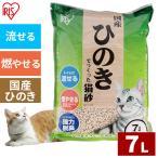 猫砂 アイリスオーヤマ まとめ買い トイレに流せる ひのき おから 木製 7L