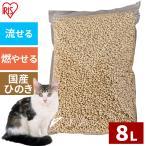 猫砂 アイリスオーヤマ まとめ買い トイレに流せる ひのき おから 木製 ひのきの猫砂 8L