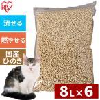 ショッピング猫砂 猫砂 アイリスオーヤマ トイレに流せる ひのき おから 木製 ひのきの猫砂 8L 6袋セット