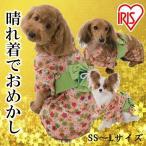 ペット 服 ペットウェア 晴れ着 着物 犬 安い 可愛い かわいい お正月 イベント 仮装 衣装 限定数量超特価
