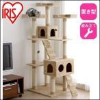 キャットタワー 猫タワー 置き型/キャットランド CLF-
