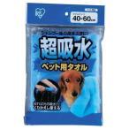 超吸水ペット用タオル Mサイズ ブルー CKT-M