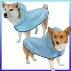 ペット 犬 イヌ 雨 レインコート 雨 散歩 中型犬用 カッパ 雨具