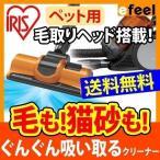 ショッピングアイリス P5倍!サイクロン掃除機 ペット用サイクロンクリーナー 超吸引毛取りヘッド PCC-100CTK-D アイリスオーヤマ