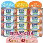 ショッピングアイリス P14倍以上!猫 缶詰 バラエティセット 48缶(あすつく)