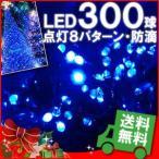 イルミネーション LED 300球 ブルー ストレートライト コントローラー 付き クリスマス 防滴 仕様 装飾 LEDイルミライト 着後レビューで送料無料