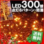 イルミネーション LED 300球 ゴールド ストレートライト コントローラー 付き クリスマス 防滴 仕様 装飾 LEDイルミライト 着後レビューで送料無料