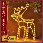クリスマス モチーフ ライト イルミネーション トナカイ 40cm ロープライト チューブライト イルミ 赤ちゃん 防滴 ライト