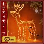 クリスマス モチーフ ライト イルミネーション トナカイ 63cm ロープライト チューブライト イルミ ちょっと大きめ 防雨 ライト