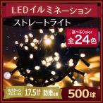 イルミネーション LED 500球 18m シャンパン ゴールド ストレート ライト / コントローラー 付き クリスマス 防滴 LEDイルミライト 【着後レビューで送料無料】