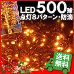 イルミネーション LED 500球 18m ゴールド ストレートライト / コントローラー 付き クリスマス 防滴 仕様 装飾 LEDイルミライト 【着後レビューで送料無料】