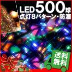 イルミネーション LED 500球 18m 4色ミックス ストレートライト / コントローラー 付き クリスマス 防滴 仕様 装飾 LEDイルミライト 【着後レビューで送料無料】