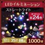 イルミネーション LED 1000球 35m 4色ミックス ストレートライト コントローラー 付き クリスマス Xmas 防滴 仕様 装飾 LEDイルミライト