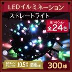 ショッピングイルミネーション イルミネーション LED 300球 シャンパン ゴールド ストレートライト コントローラー 付き クリスマス LEDイルミライト 着後レビューで送料無料