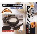 電子レンジ専用炊飯器 備長炭入 ちびくろちゃん 1合炊き / 電子レンジ ご飯 炊飯 早炊き 1人用 0.5合 1合 レンジ ごはん 炊く レンジでご飯 白米