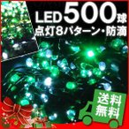 イルミネーション LED 500球 18m グリーン×ホワイト ストレートライト / コントローラー 付き クリスマス 防滴 LEDイルミライト 【着後レビューで送料無料】