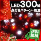 イルミネーション LED 300球 レッド×ホワイト ストレートライト コントローラー 付き クリスマス 防滴 LEDイルミライト 着後レビューで送料無料