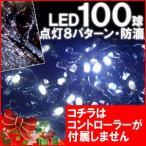 イルミネーション LED 100球 ホワイト ストレートライト クリスマス 防滴 仕様 装飾 LEDイルミライト メール便送料無料 【電源コード 別売り】