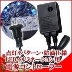 LED イルミネーション 用 電源 コントローラー 点灯 パターン 8種類 /  連結 コード ケーブル 発光 切り替え
