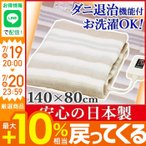 ナカギシ 電気敷毛布 140×80cm NA-023S 室温センサー ダニ退治 機能付き 丸洗い可能 ホット ブランケット 毛布 安心の日本製