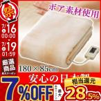 ナカギシ 電気敷毛布 180×85cm NA-08SL(BE) ロングサイズ 室温センサー ダニ退治 機能付き 丸洗い可能 毛布 安心の日本製 着後レビューで送料無料