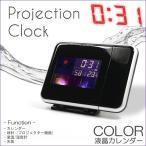 プロジェクター クロック 目覚まし時計 温度 日付 天気 多機能 目ざまし 時計 置き時計 バックライト アラーム メール便送料無料