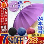 24本骨傘 65cm 雨傘 高強度 グラスファイバー フレーム 番傘 長傘 撥水 はっ水 大きい 傘 かさ カサ 和傘 雨 梅雨 風に強い 丈夫 着後レビューで送料無料