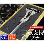 Yahoo!アイリストップマート大型腕時計対応 三点支持オープナー 4種12ビット 自分で 時計修理 電池交換 裏蓋オープナー 裏蓋はずし 時計工具 メール便送料無料