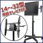 14〜32型対応 液晶テレビ モニタースタンド キャスター マイクホルダー 付き VESA対応 テレビスタンド モニタースタンド